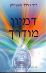 Hebrew edition of Healing Visualizations by Dr, Gerald Epstein